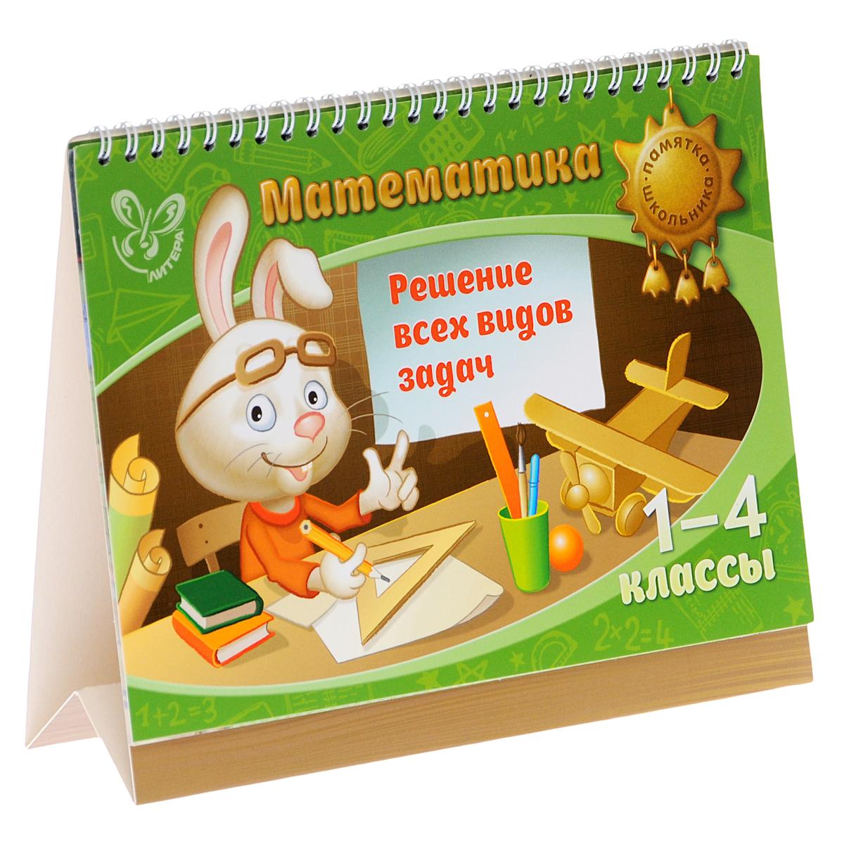 М. С. Селиванова Математика. 1-4 классы. Решение всех видов задач