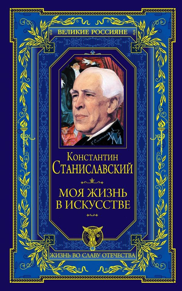 Константин Станиславский Моя жизнь в искусстве бологова в моя большая книга о животных 1000 фотографий