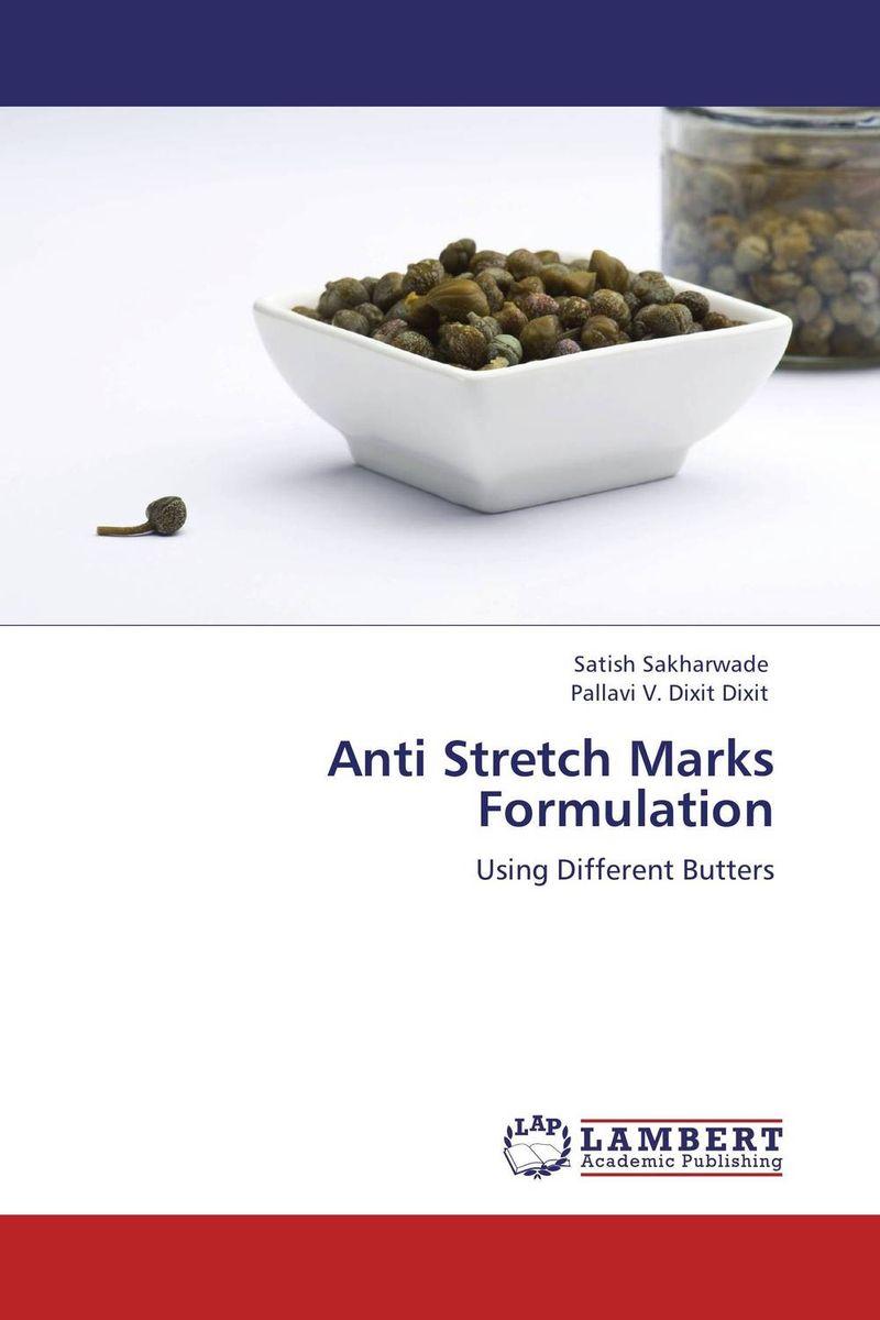 Anti Stretch Marks Formulation недорго, оригинальная цена