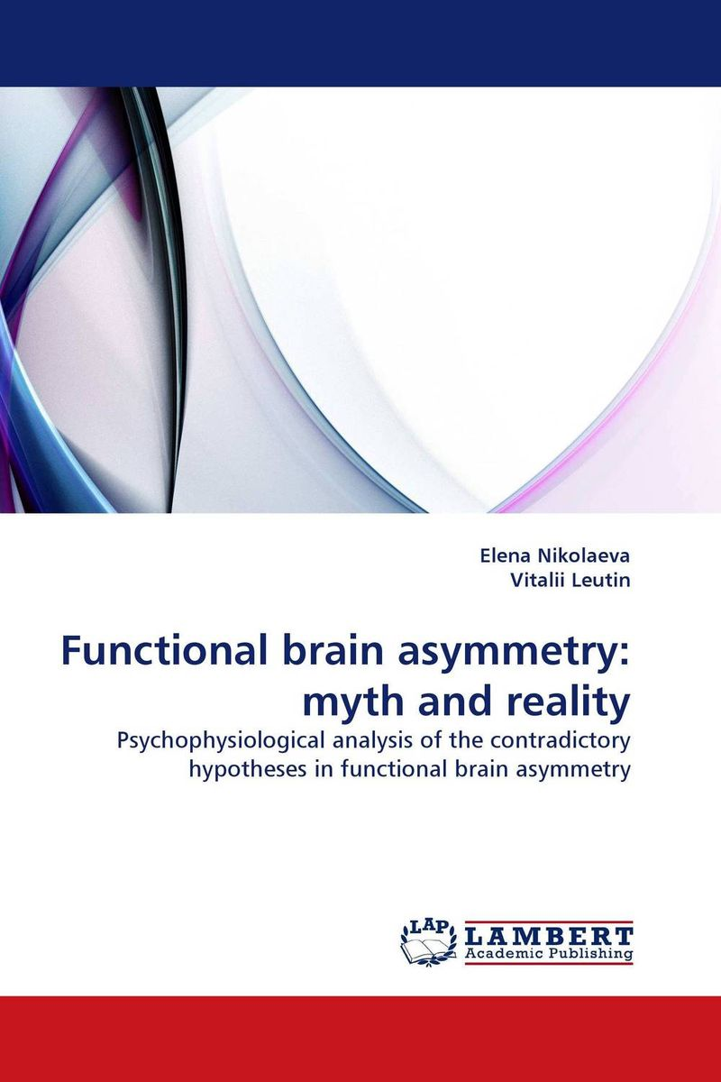 Functional brain asymmetry: myth and reality брошь seriouis about brain freeze красный