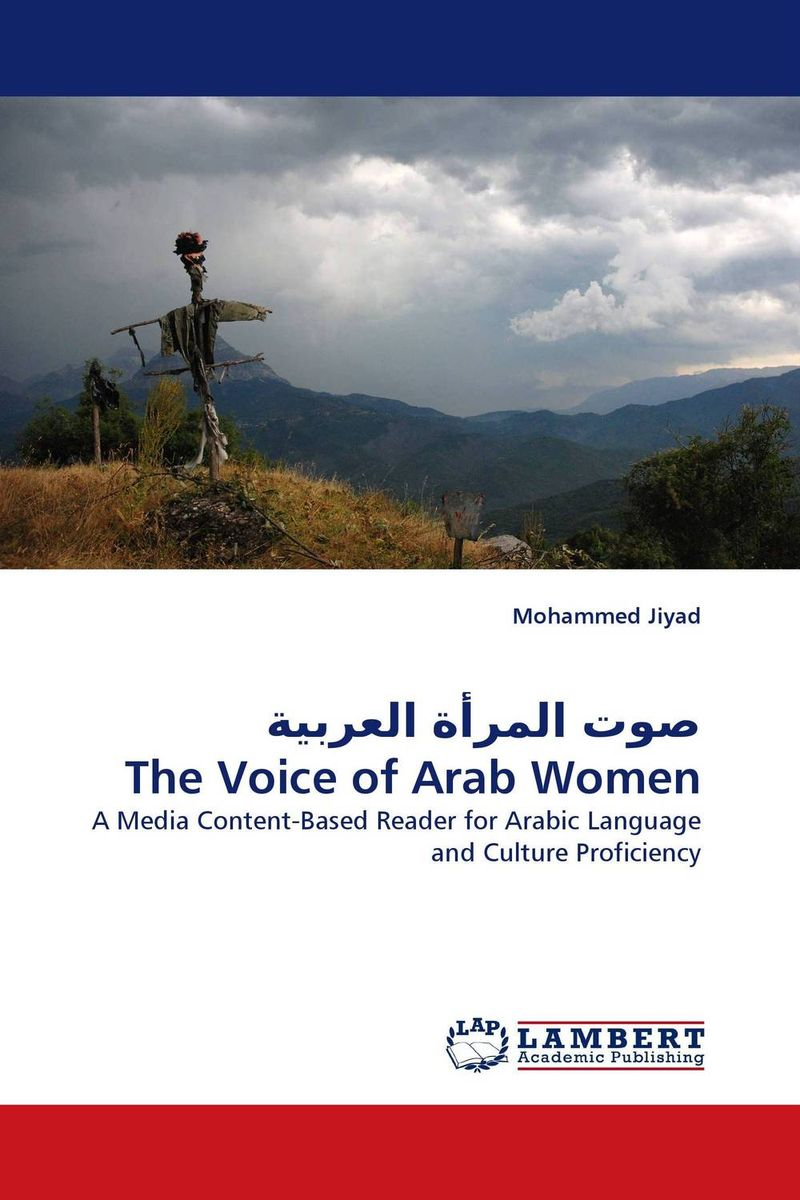 ??? ?????? ??????? The Voice of Arab Women