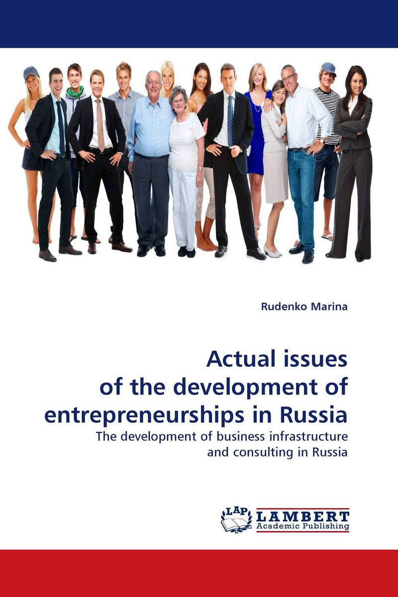Actual issues of the development of entrepreneurships in Russia rudenko marina actual issues of the development of entrepreneurships in russia