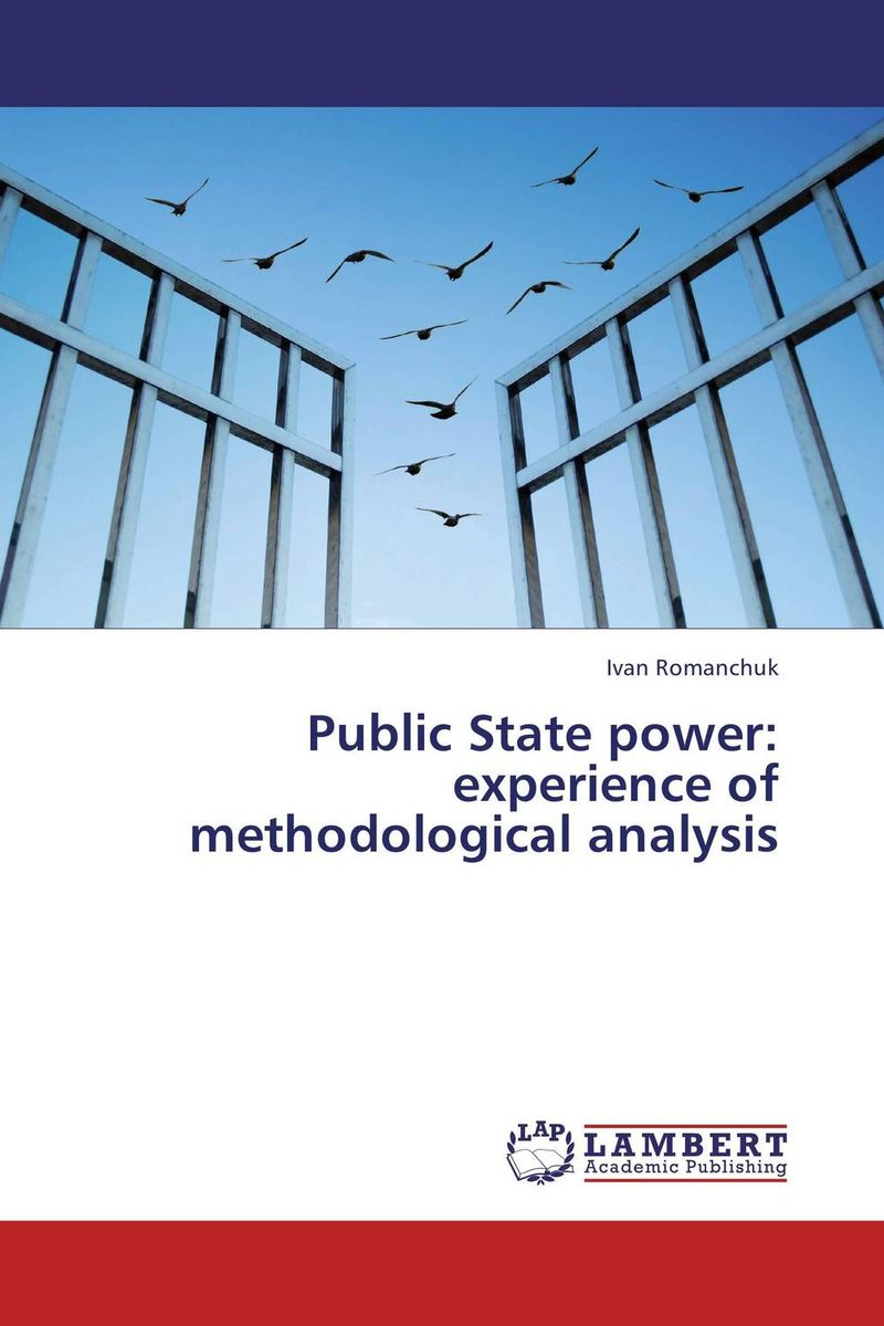 Public State power: experience of methodological analysis immunity of heads of state