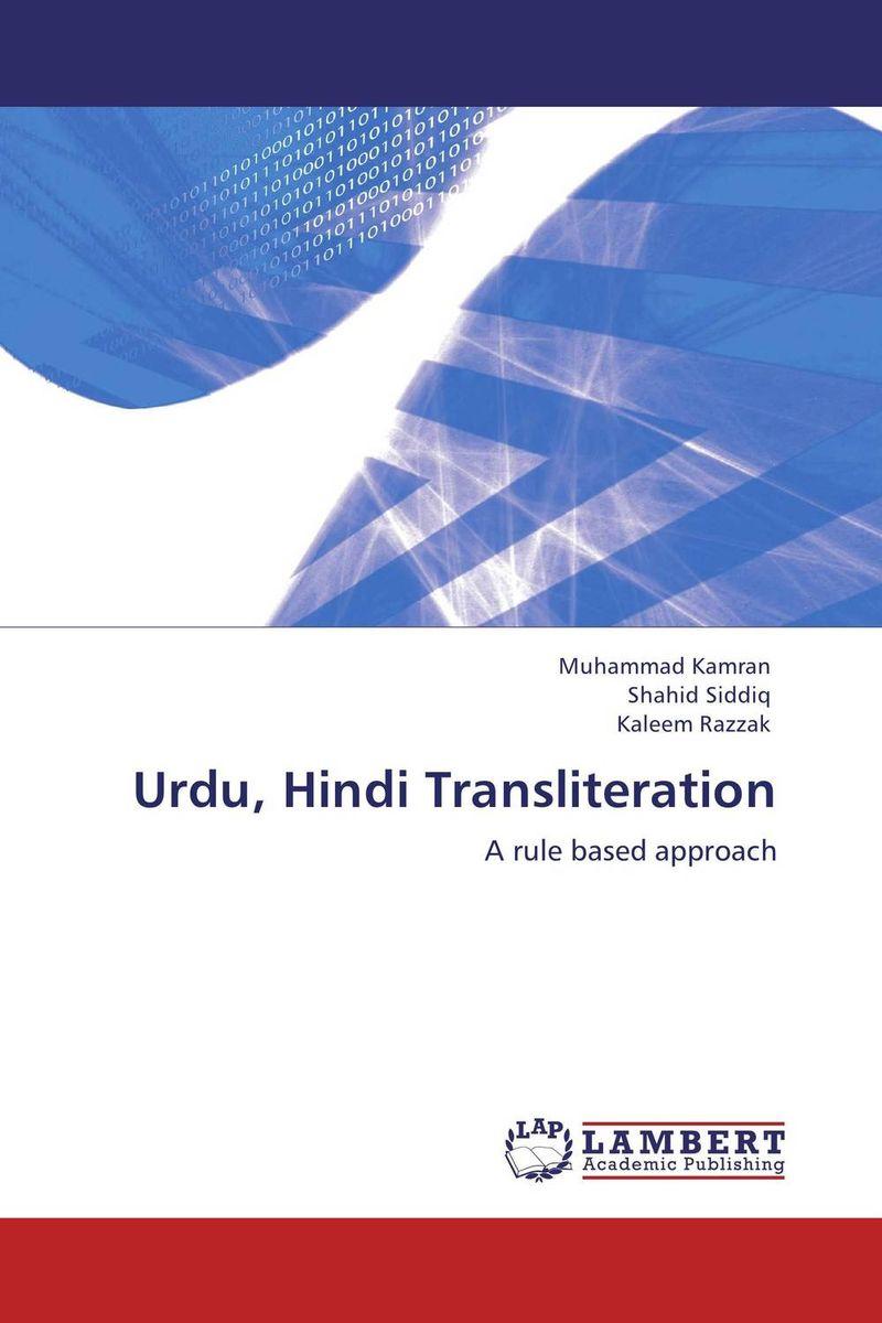 Urdu, Hindi Transliteration sana shahzadi beenish fatima and muhammad kamran urdu t9 and word prediction messaging system for android