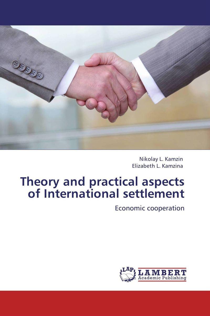 Theory and practical aspects of International settlement николай камзин theory and practical aspects of internationa settlements economic cooperation