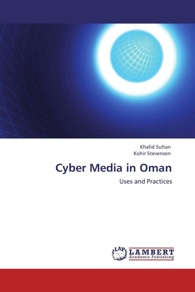 цены Cyber Media in Oman