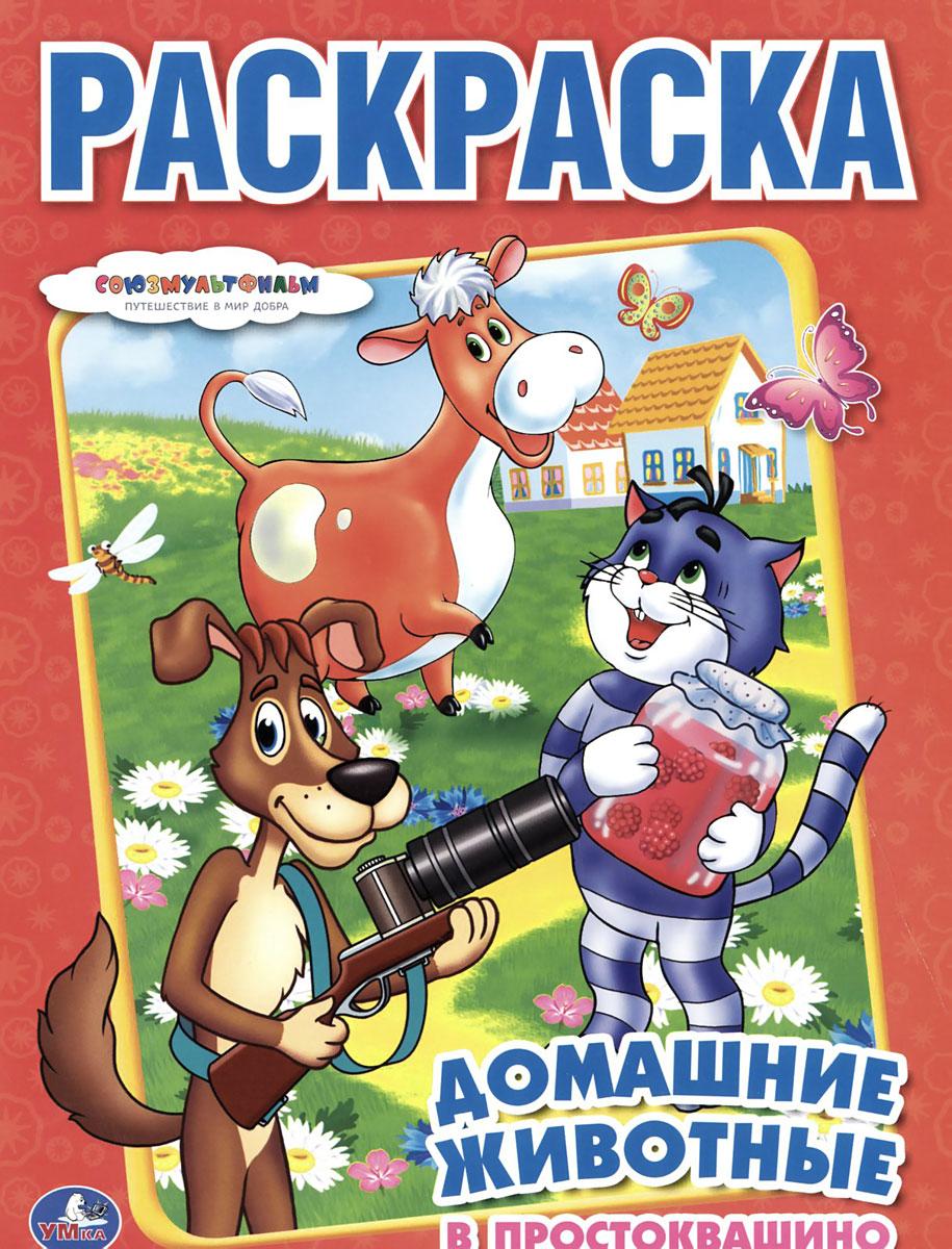 Домашние животные в Простоквашино. Раскраска