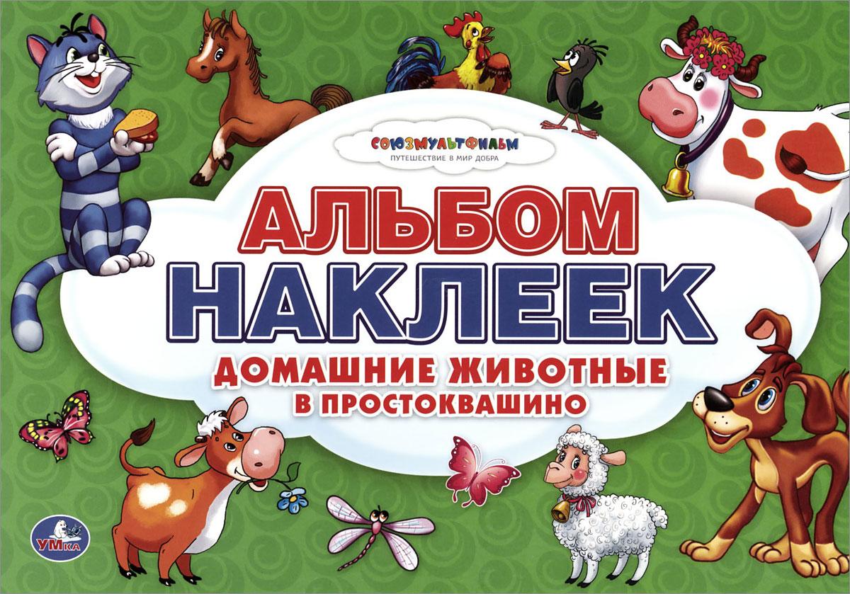 Домашние животные в Простоквашино. Альбом наклеек животные антистресс альбом