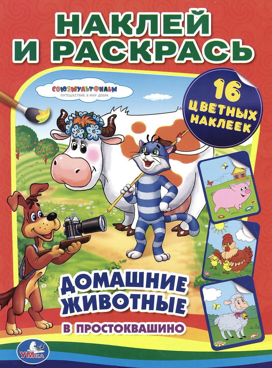 Домашние животные в Простоквашино. Раскраска (+ 16 цветных наклеек) детские наклейки мозаика синтез кружочки наклей правильно