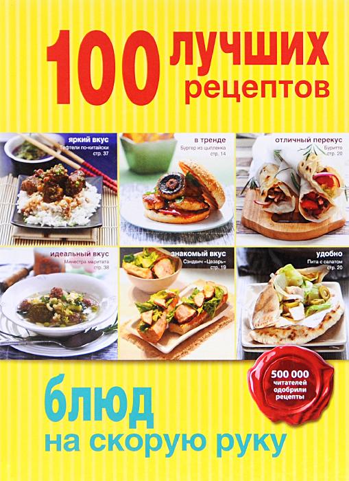 100 лучших рецептов блюд на скорую руку юлия высоцкая вкусные заметки книга для записи рецептов