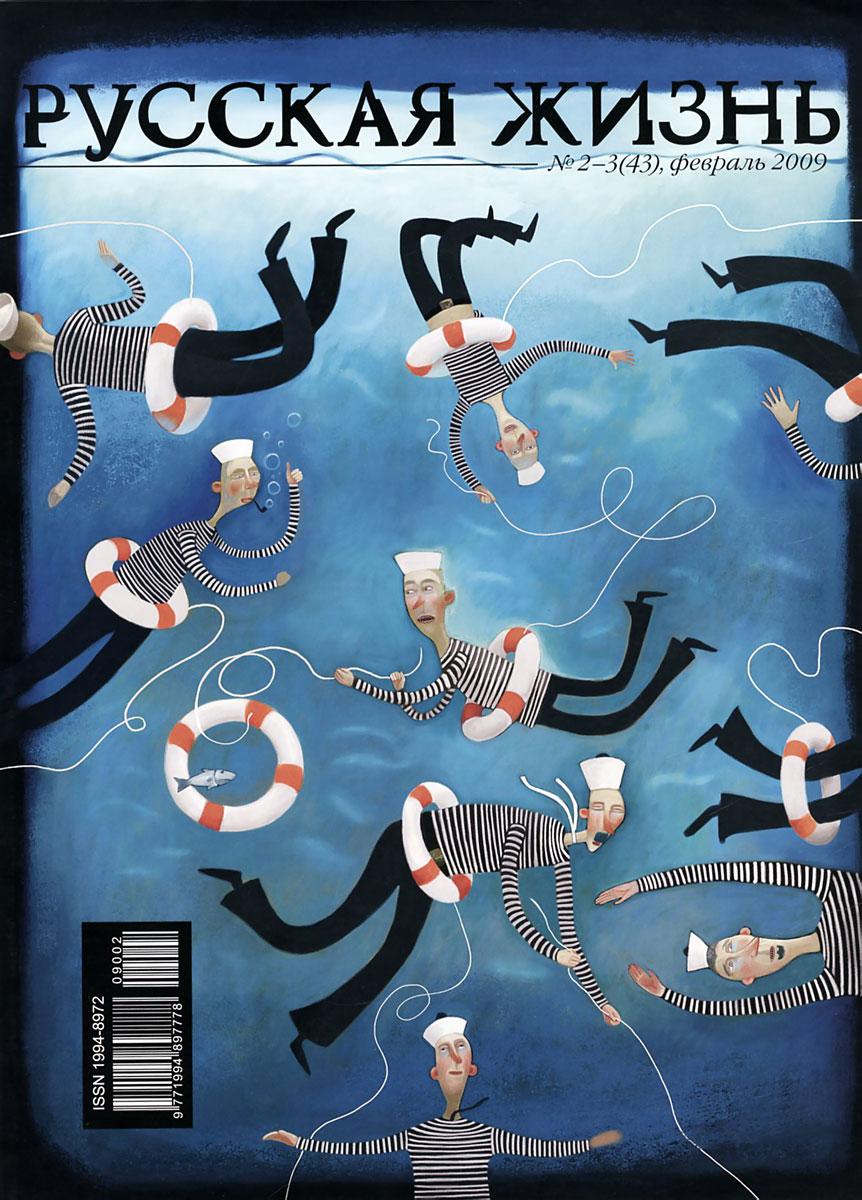 Русская жизнь за две недели, №2-3(43), февраль 2009