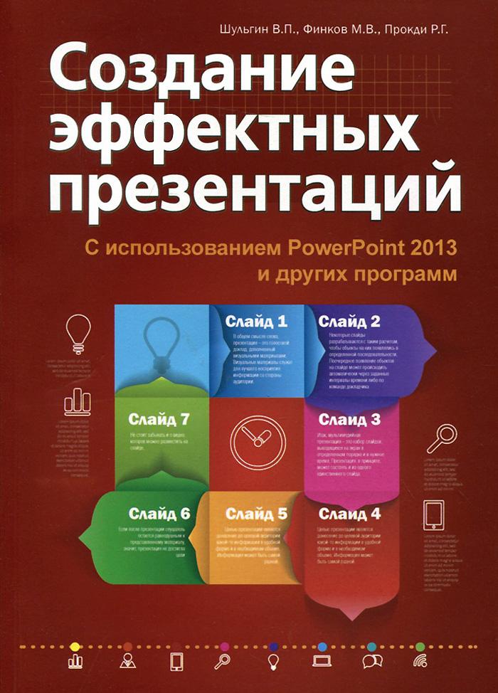 В. П. Шульгин, М. В. Финков, Р. Г. Прокди Создание эффектных презентаций с использованием PowerPoint 2013 и других программ ISBN: 978-5-94387-980-7 для презентации на выставке
