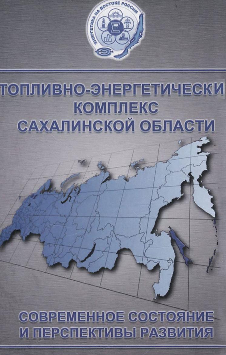 Топливно-энергетический комплекс Сахалинской области. Современное состояние и перспективы развития