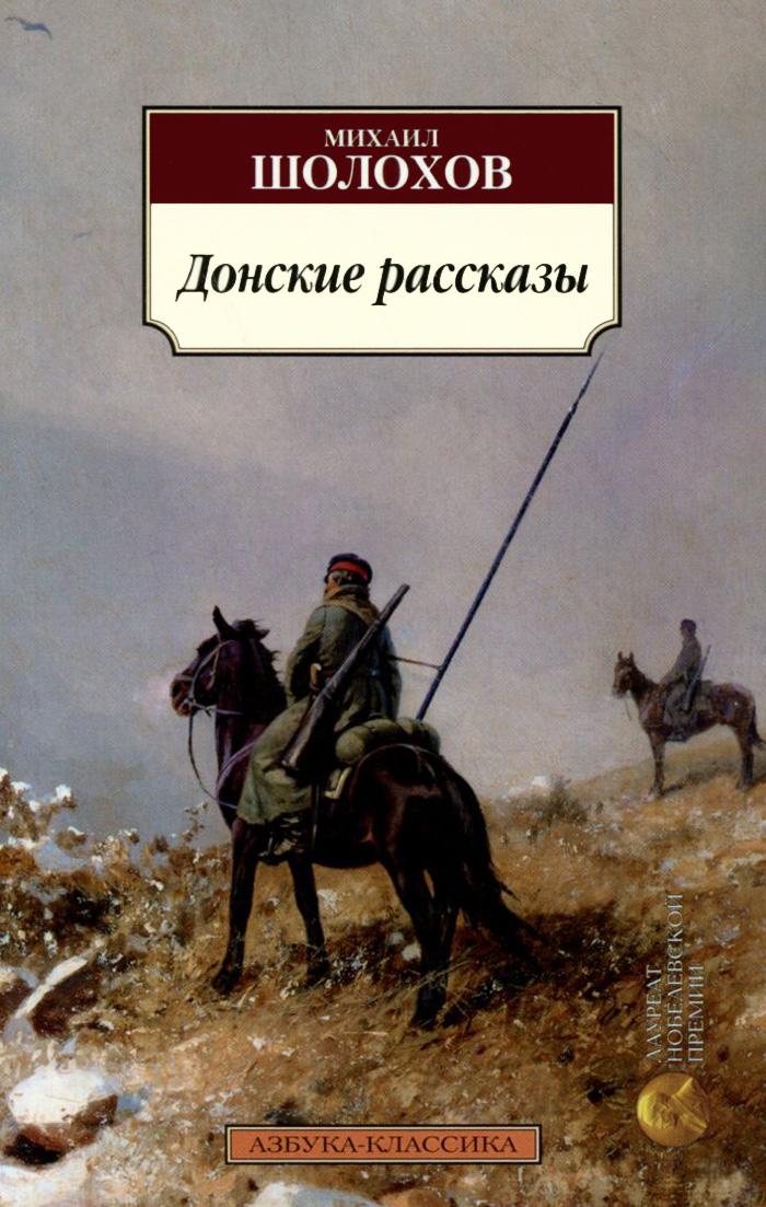 Михаил Шолохов Донские рассказы издательство аст судьба человека донские рассказы