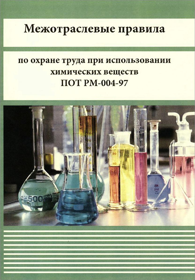 Межотраслевые правила по охране труда при использовании химических веществ