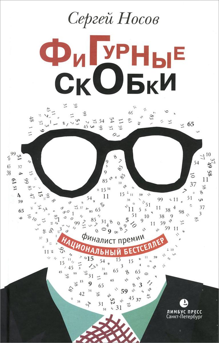 Сергей Носов Фигурные скобки сергей носов берендей