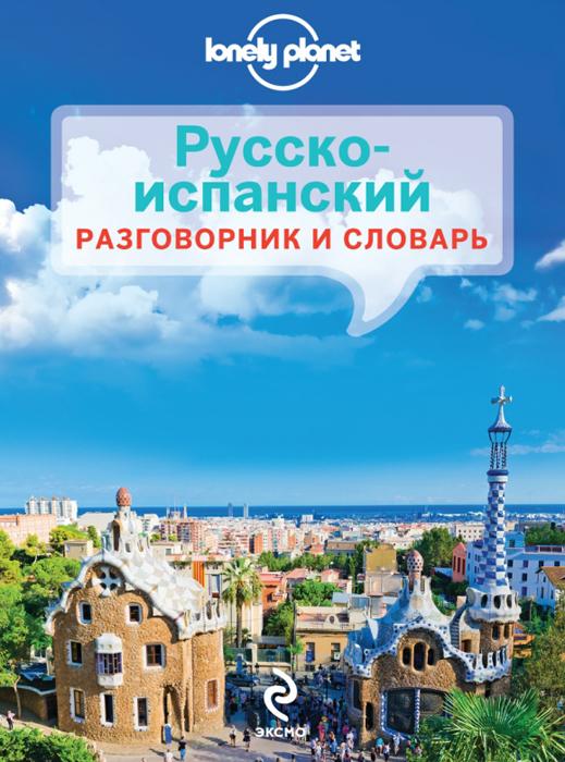 Русско-испанский разговорник и словарь русско испанский разговорник для путешественников