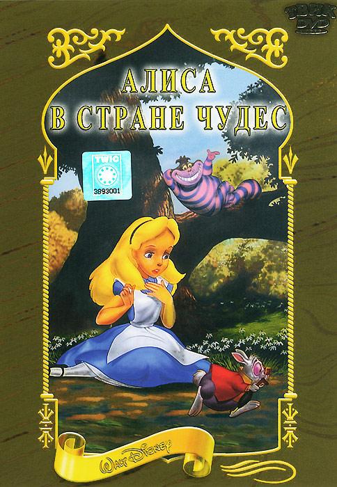 Алиса в Стране Чудес даррелл дж ай ай и я