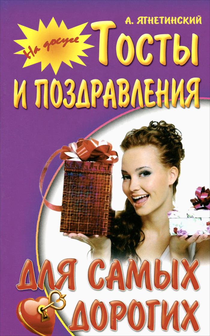 А. Ягнетинский Тосты и поздравления для самых дорогих