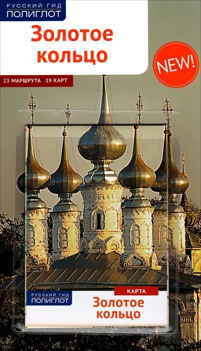 Золотое Кольцо (+ карта). И. Кочергин
