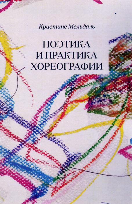Кристине Мельдаль Поэтика и практика хореографии