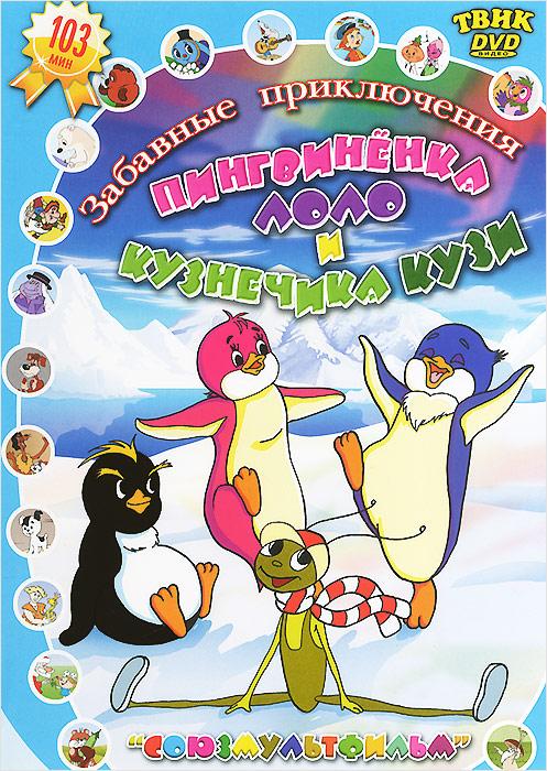 Забавные приключения пингвиненка Лоло и кузнечика Кузи книга clever голубев а зимние приключения клёвика приключения клёвика 5