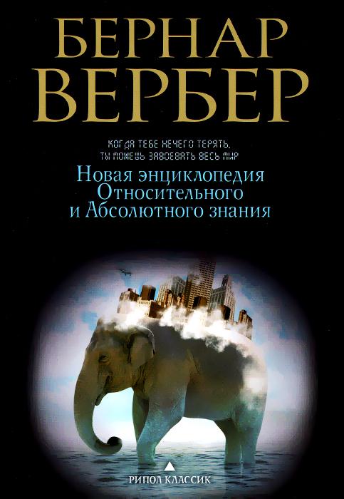 Бернар Вербер Новая энциклопедия Относительного и Абсолютного знания вербер бернар дыхание богов