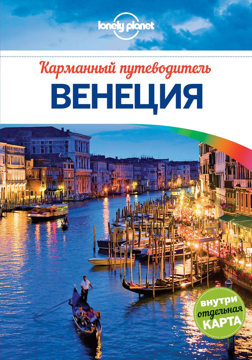 Венеция. Карманный путеводитель (+ карта). Элисон Бинг
