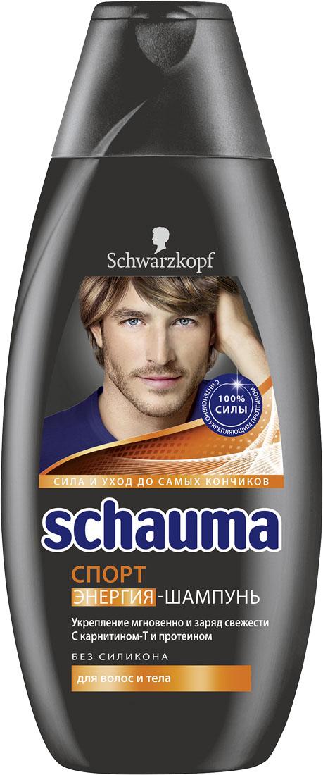 SCHAUMA Шампунь Для мужчин Спорт, 380 мл900074004Schauma СПОРТ для волос и тела с карнитином-Т и протеином укрепляет волосы и придает мгновенный заряд свежести всему телу.Применение: подходит для ежедневного применения в качестве шампуня и геля для душа100% силы волосМгновенное укрепление волосЭнергия-шампунь, придающий экстремальный заряд свежести