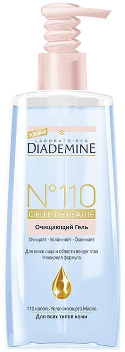 DIADEMINE №110 Gelee de Beaute Очищающий Гель, 200 мл9430551№110 GELEE DE BEAUTE Очищающий гель эффективно очищает кожу от загрязнений и удаляет макияж с кожи лица и области вокруг глаз. Его уникальная формула, обогащенная 110-ю каплями увлажняющего масла, восполняет запас влаги в коже, дарит ей ощущение мягкости и свежести.ПРИМЕНЕНИЕ: протирайте кожу лица утром и вечером, нанеся гель на ватный диск