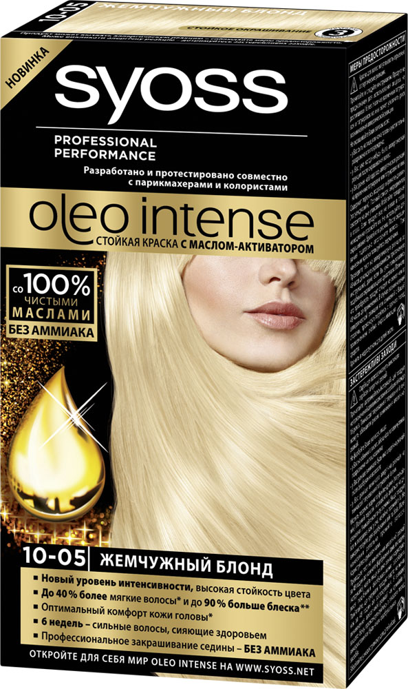 Syoss Oleo Intense Краска для волос оттенок 10-05 Жемчужный блонд , 115 мл93935026Откройте для себя первую стойкую краску с маслом-активатором от Syoss, разработанную и протестированную совместно с парикмахерами и колористами. Насыщенная формула крем-масла наносится без подтеков. 100% чистые масла работают как усилитель цвета: технология Oleo Intense использует силу и свойство масел максимизировать действие красителя. Абсолютно без аммиака, для оптимального комфорта кожи головы.Одновременно краска обеспечивает экстра-восстановление волос питательными маслами, делая волосы до 40% более мягкими. Волосы выглядят здоровыми и сильными 6 недель.