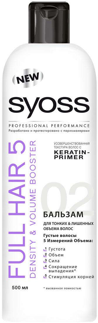 SYOSS Бальзам Full Hair 5 , 500мл9034240Первый профессиональный уход за волосами, направленный на улучшение пяти показателей здоровья волос: густоту,объем, силу, сокращение выпадения волос, вызванного их ломкостью, а также стимуляцию работы волосяных луковиц. Бережно ухаживает, придавая силу и густоту волосам Делает поверхность волоса гладкой, облегчая расчесывание Сокращает выпадение волос* и активно стимулирует корни* вызванное ломкостью