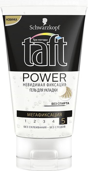 TAFT CLASSIC Гель Power Невидимая фиксация мегафиксация, 150 мл90505431POWER – НЕВИДИМАЯ ФИКСАЦИЯИнновационная формула* с прозрачной гелевой текстурой обеспе-чивает невидимую фиксацию и превосходный результат укладки!- Не содержит спирт.- Помогает защитить волосы от пересушивания, не утяжеляя их.Уровень фиксации №5*в ассортименте Schwarzkopf