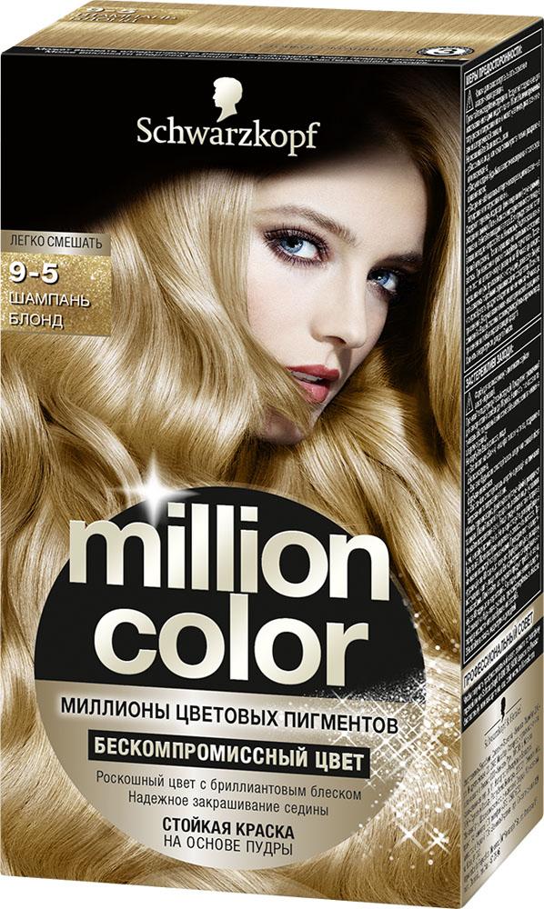 Schwarzkopf краска для волос MILLION COLOR оттенок 9-5 Шампань Блонд, 115 мл + 11г93450095Million Color – это 1-ая стойкая интенсивная крем-краска на основе пудры с миллионами цветовых пигментов. Насладитесь невероятной интенсивностью цвета, ярким блеском и надежным закрашиванием седины.Посмотрите, как цветовые пигменты при смешивании с проявляющей эмульсией превращаются в роскошную сияющую крем-краску.Million Color легко смешивается, наносится и не течет!
