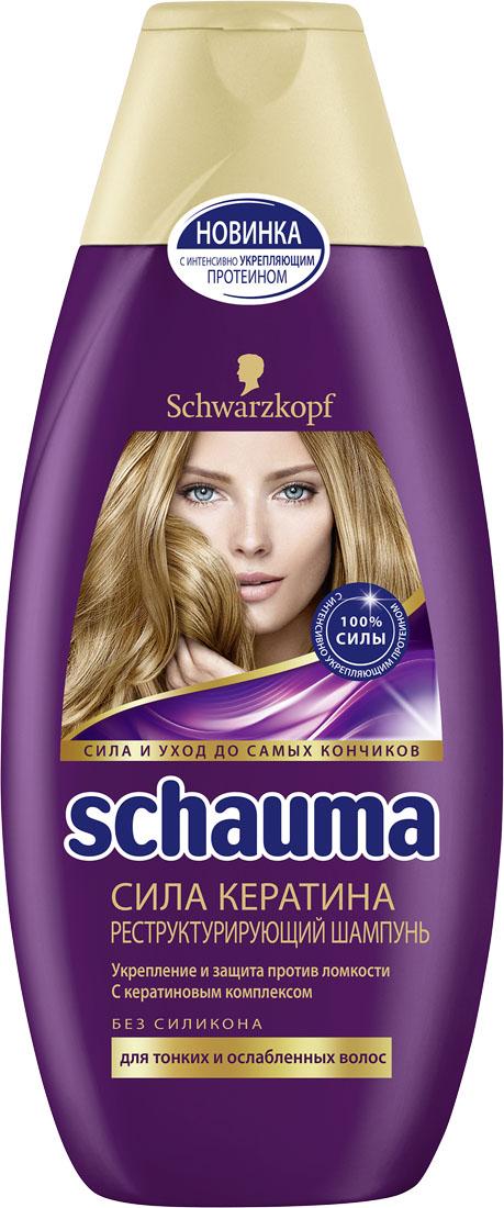 SCHAUMA Шампунь Сила кератина, 380 мл900074002Шампуньс кератиновым комплексом -Укрепляет структуру ослабленных участков волос и восстанавливает их изнутри - До 95% меньше ломкости* *при применении шампуня и маски