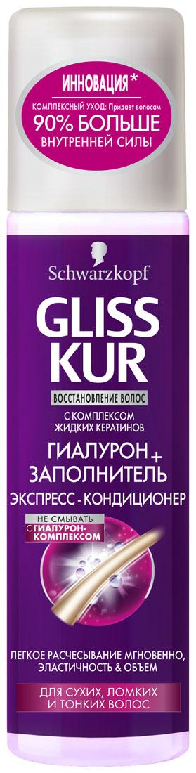 GLISS KUR Экспресс-кондиционер Гиалурон-заполнитель, 200 мл92609455Легкое расчесывание мгновенно, эластичность и объем.Формула экспресс-конгдиционера с Гиалурон-Комплексом эффективно обновляет структуру волос, действуя изнутри. Волосы заново приобретают свою внутреннюю силу , объем и эластичность.Кератин-ВосстановлениеЖидкие кератин восстанавливает структуру, заполняя поврежденные участки внутри волоса и воздействуя на его поверхность.