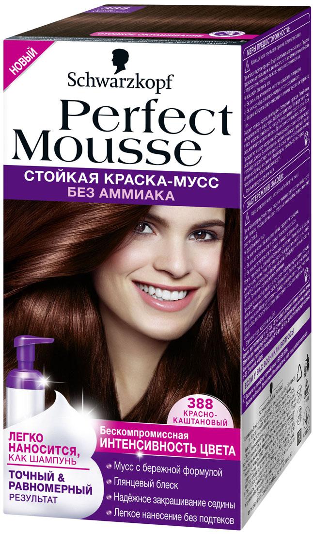 Perfect Mousse Стойкая краска-мусс оттенок 388 Красно-каштановый, 35 мл9353570ПРИДАЙТЕ ВОЛОСАМ ИНТЕНСИВНЫЙ ГЛЯНЦЕВЫЙ БЛЕСК!100% стойкости, 0% аммиака.Хотите окрасить волосы без лишних усилий? Попробуйте самый простой способ! Легкое дозирование и равномерное нанесение без подтеков благодаря удобному флакону-аппликатору и насыщенной текстуре мусса. С Perfect Mousse добиться идеального цвета невероятно легко!Уважаемые клиенты!Обращаем ваше внимание на возможные изменения в дизайне упаковки. Качественные характеристики товара остаются неизменными. Поставка осуществляется в зависимости от наличия на складе.