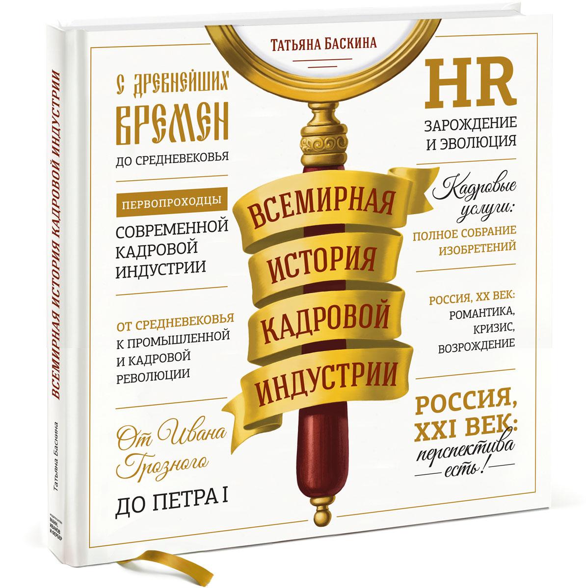Татьяна Баскина Всемирная история кадровой индустрии ISBN: 978-5-00057-595-6