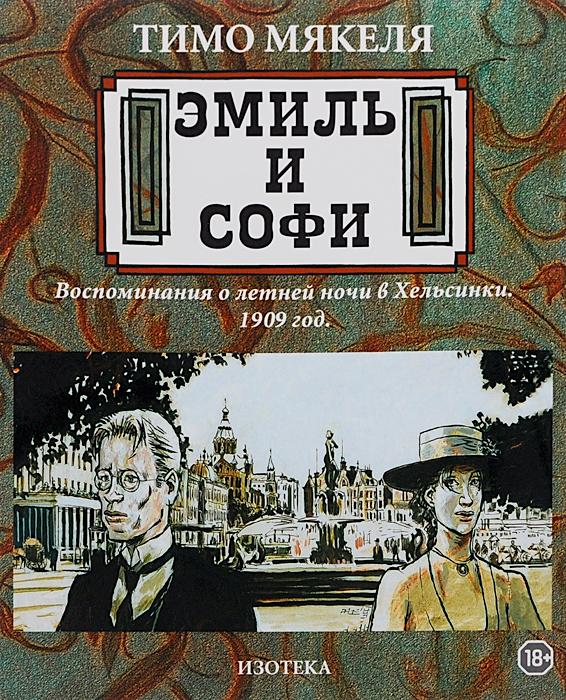 Тимо Мякеля Эмиль и Софи софи лорен книга женщина и красота