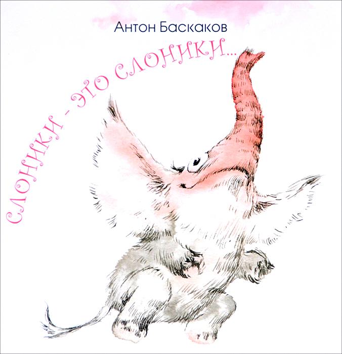 Антон Баскаков Слоники - это слоники...