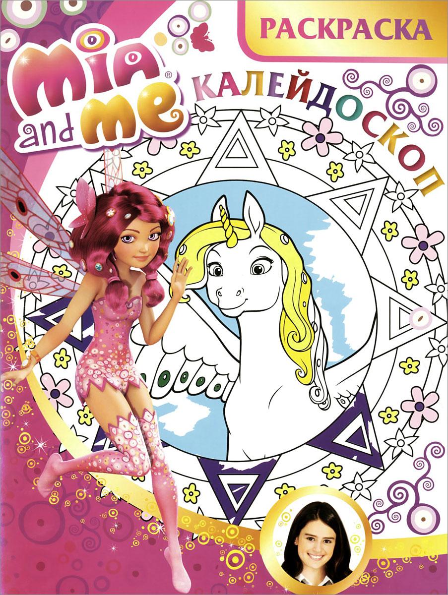 Mia and me. Раскраска-калейдоскоп mia and me плюшевый единорог lyria 60 см лежит 9481123