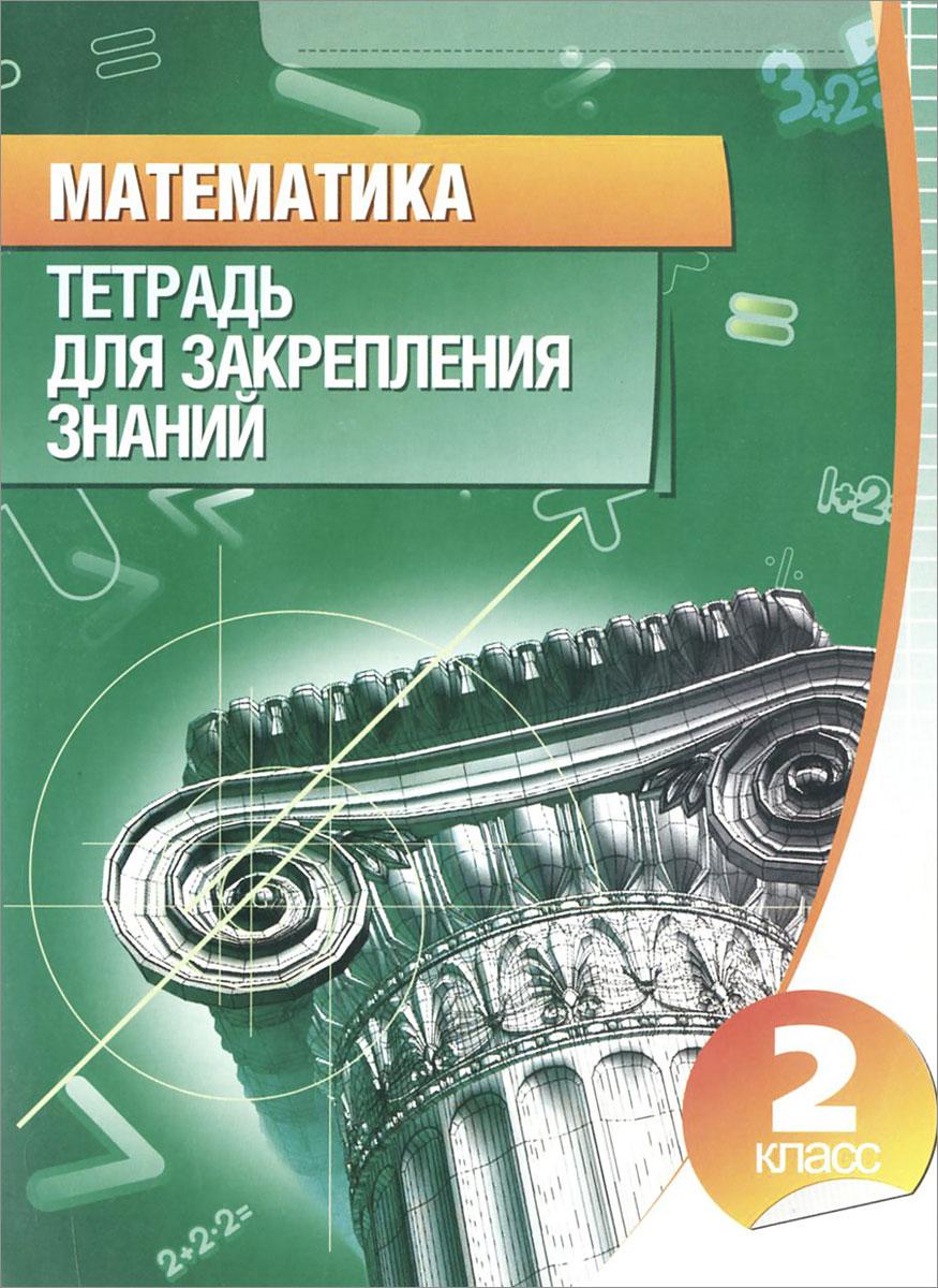 Zakazat.ru Математика. 2 класс. Тетрадь для закрепления знаний