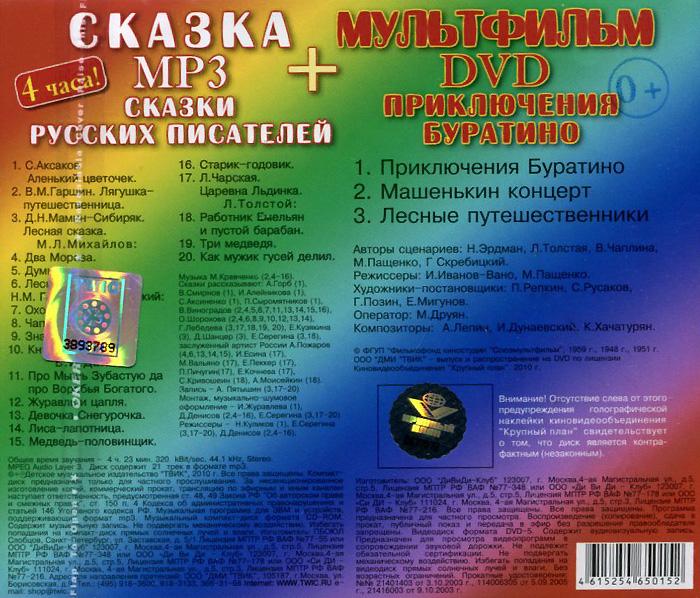 Скачать Сказки русских писателей + DVD-ROM) быстро