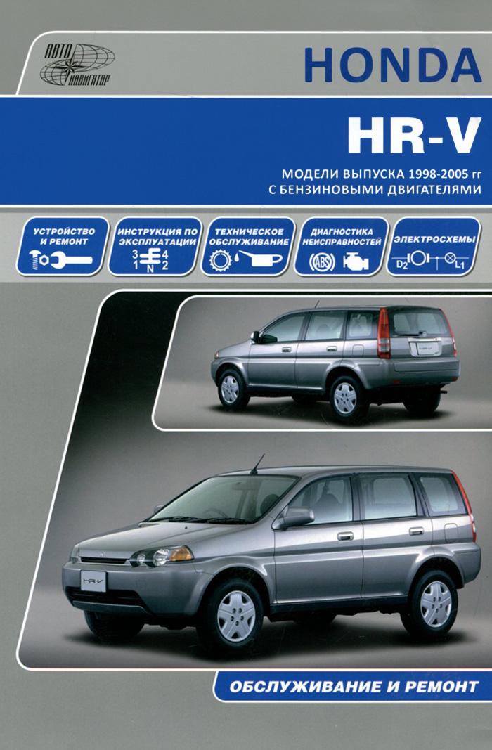 HONDA HR-V. Модели выпуска 1998-2005 гг. с бензиновыми двигателями. Инструкция по эксплуатации, устройство, техническое обслуживание, ремонт geely ск ск 2 otaka free cruiser с 2005 г руководство по ремонту и эксплуатации
