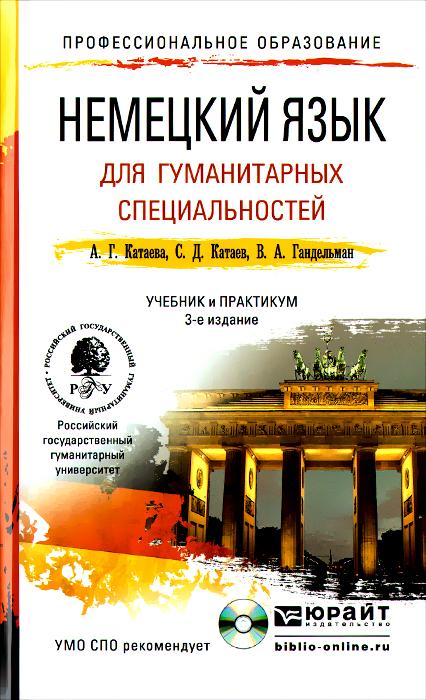 Немецкий язык для гуманитарных специальностей. Учебник и практикум (+ CD)