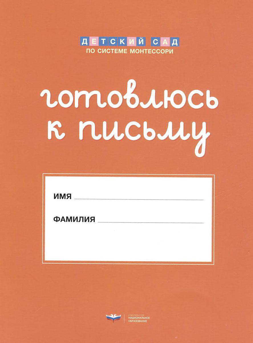 Zakazat.ru: Готовлюсь к письму. Папка для дошкольника