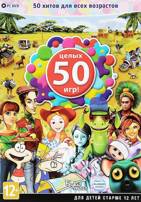 50 хитов для всех возрастов
