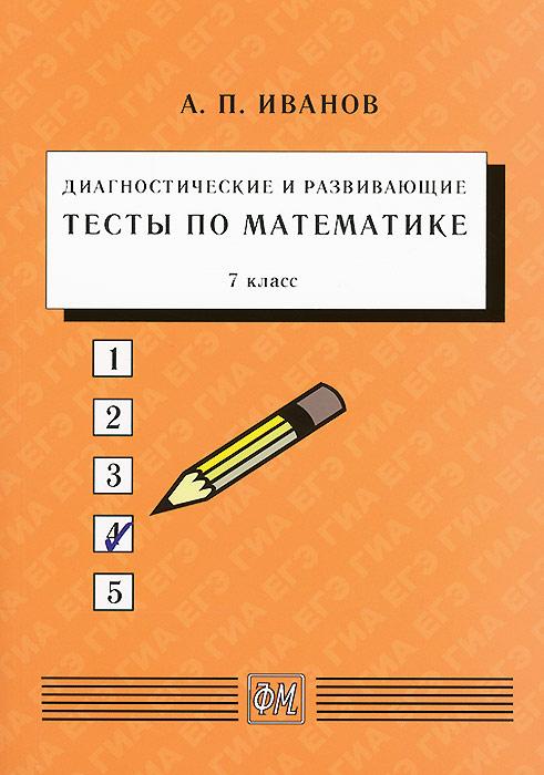 А. П. Иванов Диагностические и развивающие тесты по математике. 7 класс. Учебное пособие асбестовую ткань в перми