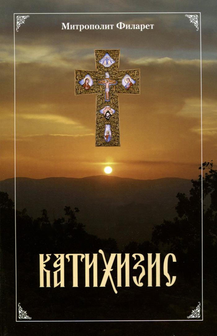 Митрополит Филарет Пространный Православный Катихизис Православной Кафолической Восточной Церкви все о православной вере