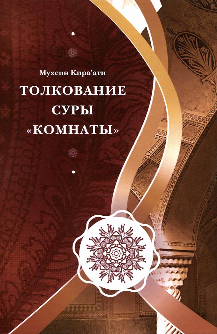 Мухсин Кира'ати Толкование суры Комнаты большая книга афоризмов и притч мудрость христианства